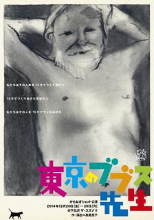 かもねぎショット『東京のブブス先生』チラシ表面.jpg